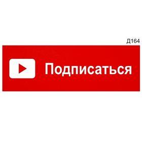 Информационная табличка «Подписаться»