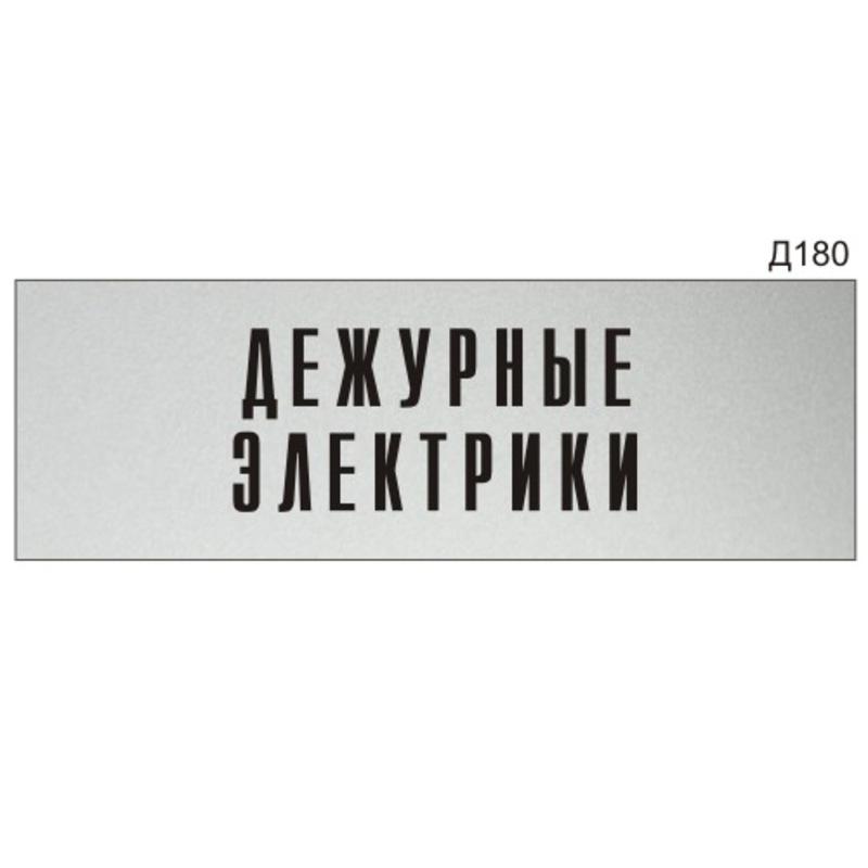 непререкаемых табличка дежурного на дверь картинка соединенные