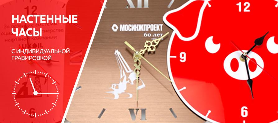 Настенные часы с индивидуальной гравировкой