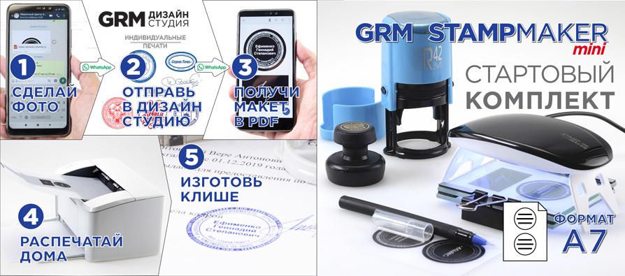 Стартовый комплект StampMaker mini
