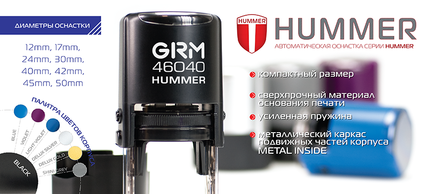 Автоматические печати Hummer