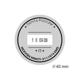 GRM 2040 2 Pads - Почтовый датер с двойной подушкой