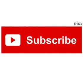 «Subscribe» - Информационная табличка для Youtube