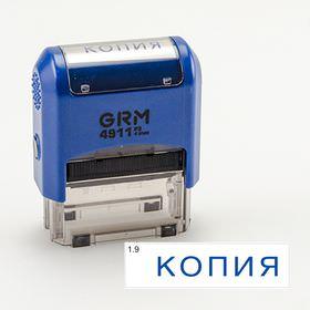 GRM 4911 P3 штамп со стандартным словом - Копия